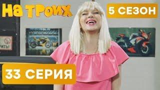 На троих - 5 СЕЗОН - 33 серия | ЮМОР ICTV