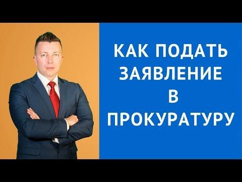 Как подать жалобу в прокуратуру - Адвокат по уголовным делам Москва