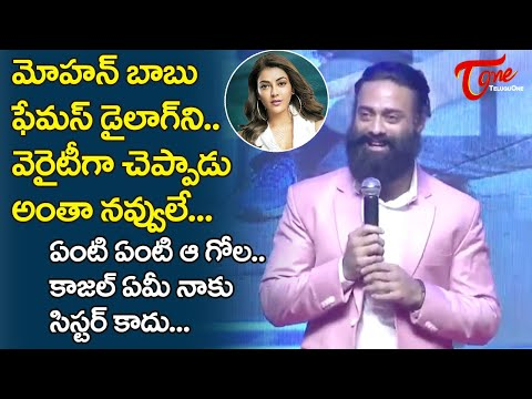 Hero Navdeep Funny Speech at Mosagallu Pre Release Event | Vishnu Manchu, Kajal | TeluguOne Cinema