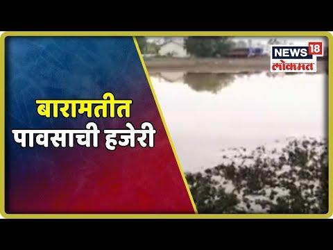 Monsoon News : बारामतीत पावसाची हजेरी | 20 July 2019