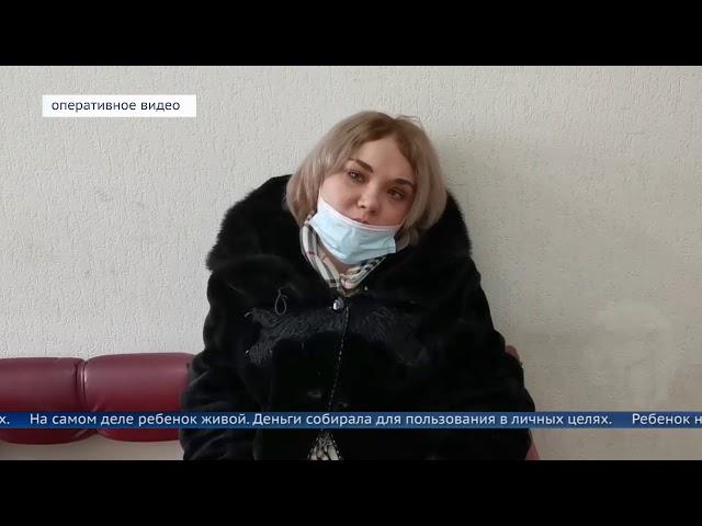 Ангарчанка собирала деньги похороны живого ребёнка