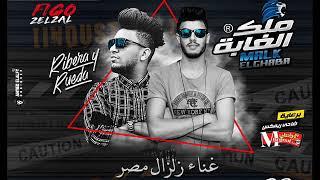 مهرجان ملك الغابه 2019 | غناء زلزال مصر | مزيكا عمرو ايدو | توزيع احمد فيجو 2019 تحميل MP3