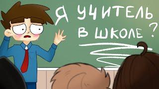 Я Учитель в Школе (анимация)