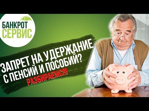 Запрет взыскания долгов с пенсий и пособий с 1 июня 2020? Разбираем закон о запрете взыскания долгов