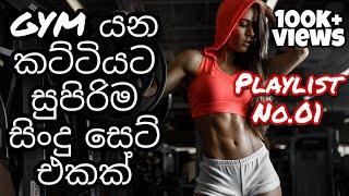 Sinhala gym songs   Motivational sinhala songs   sinhala songs collection   playlist No.01
