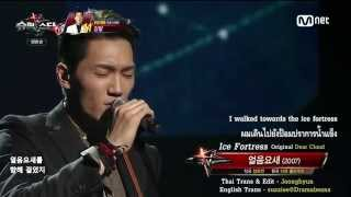 Kim Feel (슈스케6) - 얼음요새 (Ice Fortress) ENG & THAI Sub