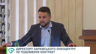 Директору Харківського онкоцентру не подовжили контракт