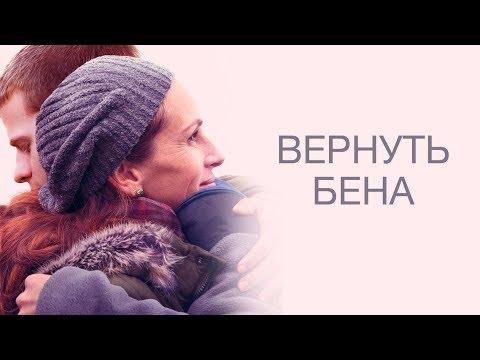 Вернуть Бена — Русский Трейлер (2019)