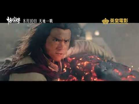 WUKONG Trailer HK Version