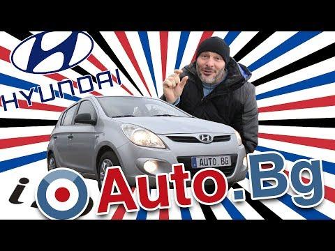 Hyundai i20 - малък, здрав и евтин