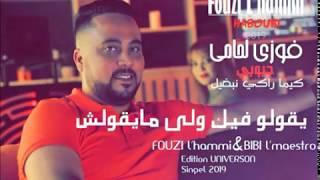 تحميل اغاني Cheb Fouzi L'Hammi - 2019 عميد الاغنية السطايفية فوزي الحامي يشعل النار بأغنية حبوبي كيما راكي نبغيك MP3