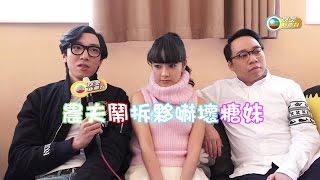 農夫鬧「拆夥」 嚇壞糖妹 (TVB)