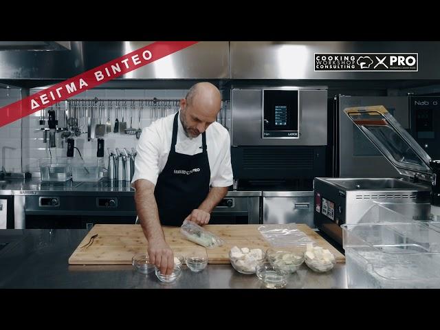 Online Σεμινάρια Μαγειρικής Master Class Τεχνικές Sous Vide Session 1