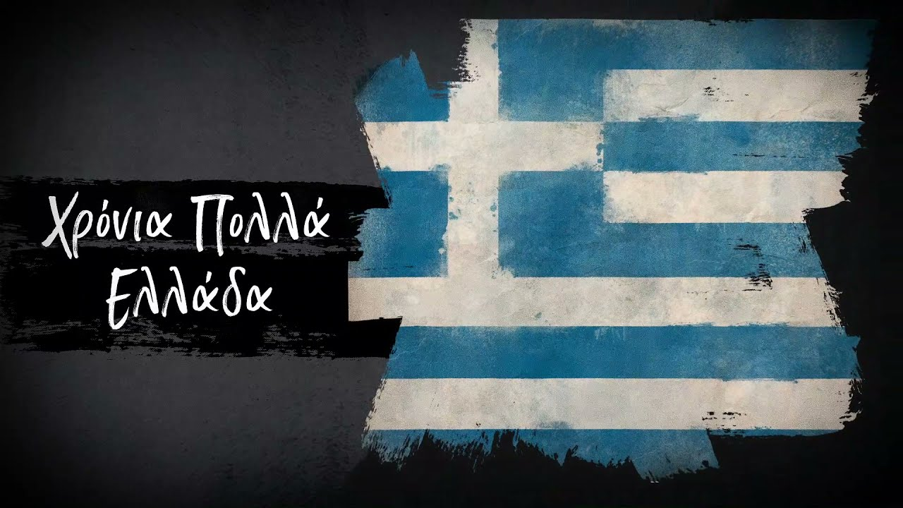 1821-2021   Η ΕΕ τιμά την επέτειο των 200 ετών από την έναρξη της Ελληνικής Επανάστασης