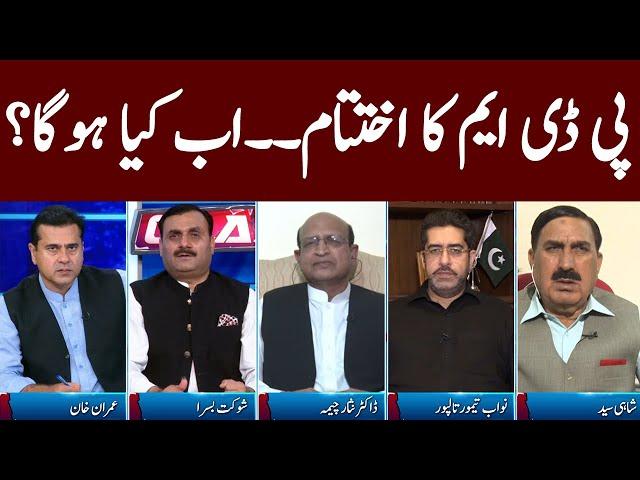 Clash with Imran Khan GNN News 13 April 2021
