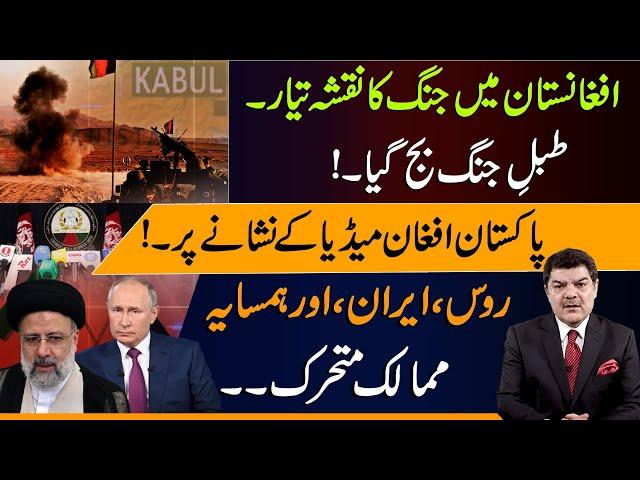 طبلِ جنگ بج چکا ۔۔ | پاکستان، افغان میڈیا کے نشانے پر ۔