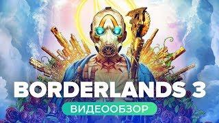 Обзор игры Borderlands 3