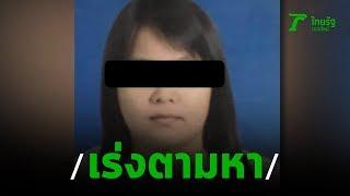 เร่งตามหาอดีตแฟนไอซ์ พยานสำคัญ | 21-01-63 | ข่าวเย็นไทยรัฐ