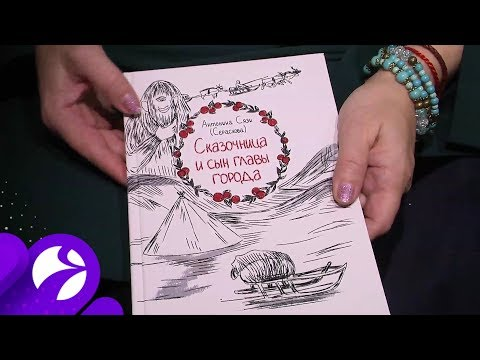 Антонина Сязи представила книгу