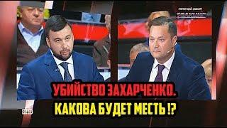 Убийство Захарченко. Исаев о последствиях на НТВ