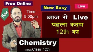 Live Free online Class 12th Vikram HAP Chemistry - Download this Video in MP3, M4A, WEBM, MP4, 3GP