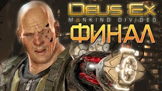 ФИНАЛ ► Deus Ex: Mankind Divided |12| Прохождение