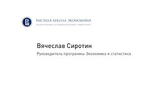 Бакалаврская программа Экономика и статистика