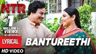 Bantureethi Full Song With Lyrics | NTR Biopic Songs - Nandamuri Balakrishna | MM Keeravaani