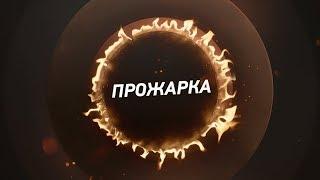 """ПРЕМЬЕРА! """"Прожарка"""" с 20 августа в 23:00 на ТНТ4!"""