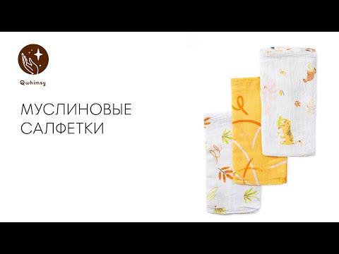 """QWHIMSY Набор муслиновых салфеток """"Монохромная"""" 4 шт"""
