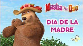 Masha y el Oso - 🦋 Dia De La Madre 🤱