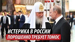 Истерика в России. Порошенко требует Томос