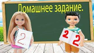 Двойки в новой четверти! Мультик про школу с куклами!