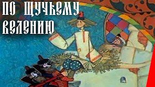По щучьему велению (1984) мультфильм