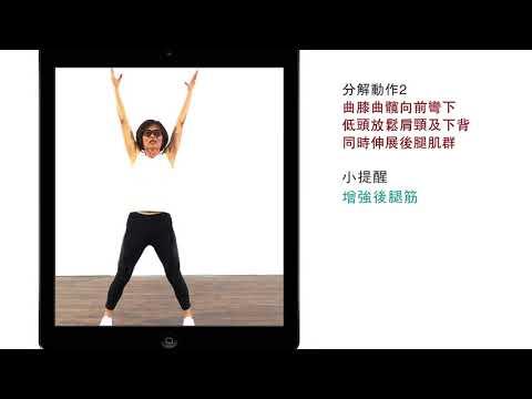 臺北市政府勞動局職場健康操 - 初階教學篇