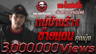 THE GHOST RADIO | หมู่บ้านร้างชายแดน | คุณนุ๊ก(หมวดนุ๊ก) | 12 พฤศจิกายน 2560 | TheghostradioOfficial