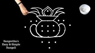 Pongal Pot Kolam #11 ☆ Bhogi Kolam ☆ Sankranthi Muggulu ☆ Pongal Kolam ☆ Easy & Simple Rangoli