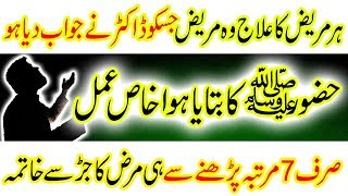 Har Marz Rohani Nabvi Amal Dua Wazifa For Sehat Urdu/Hindi Har Bemari Ka Khatma Peer e Kamil Wazaif