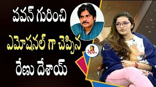 actress Renu Desai Emotional Words About Pawan Kalyan