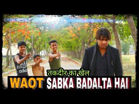 TAQDEER KA KHEL || WAQT SABKA BADALTA HAI || JAMMY BROTHERS