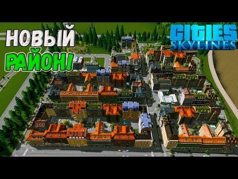 CITIES SKYLINES | СТРОИМ НОВЫЙ РАЙОН!!