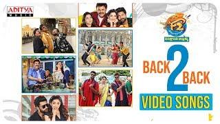 F2 Back To Back Video Songs    F2 Movie Songs   Venkatesh, Varun Tej   Anil Ravipudi   DSP