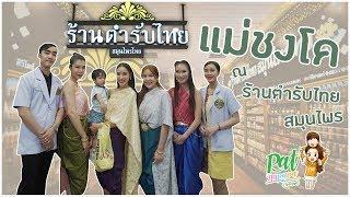 แม่ชงโค ณ ร้านตำรับไทย สมุนไพร Patnapapa
