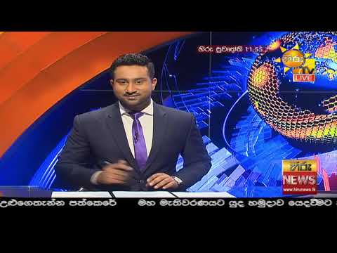 Hiru News 11.55 AM | 2020-07-15