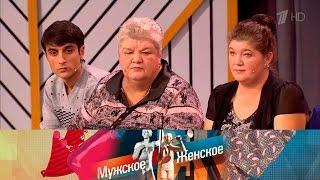 Мужское / Женское - Вочередь, Ленины дети!  Выпуск от16.01.2017