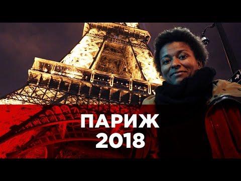 АЛИНА ВЛЮБИЛАСЬ В ПАРИЖ. ФРАНЦИЯ 2018