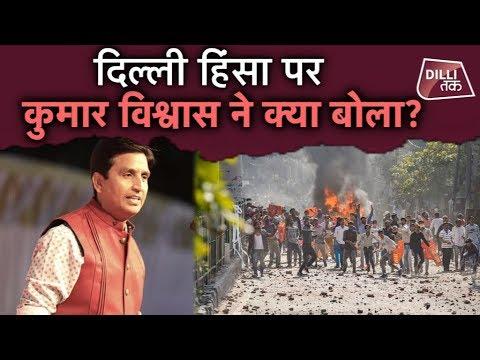 Delhi Violence पर Kumar Vishwas ने क्यों कहा कि खून से, खून के धब्बे नहीं धोए जाते...| Dilli Tak