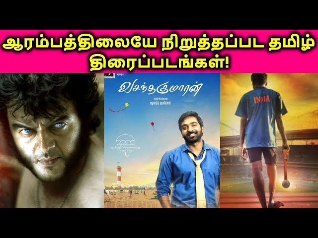 Dropped Tamil Movies List | Unreleased Tamil Movies List | தமிழ்
