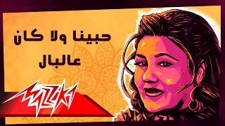 اغاني طرب MP3 Habena Wala Kan Al BalMayada El Hennawy حبينا ولا كان عالبال - ميادة الحناوي تحميل MP3