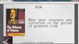 支爆由貿易戰及大陸債危機開始?|美股研究室 第1集 (第2節) 18年7月17日